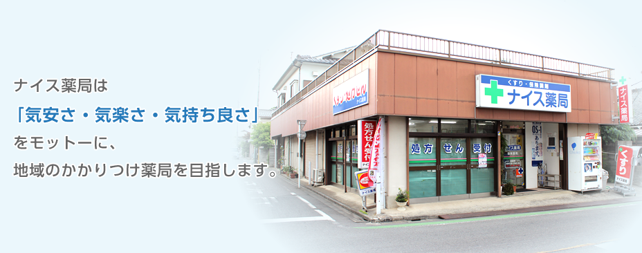 ナイス薬局 | 埼玉県川越市のかかりつけ薬局 ナイス薬局