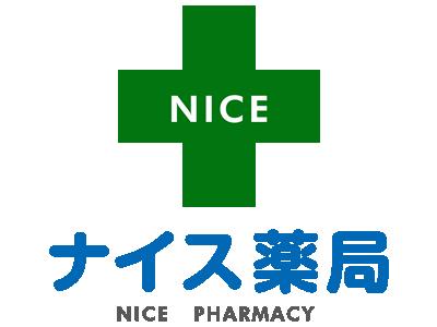 美と健康に奉仕する皆様のナイス薬局
